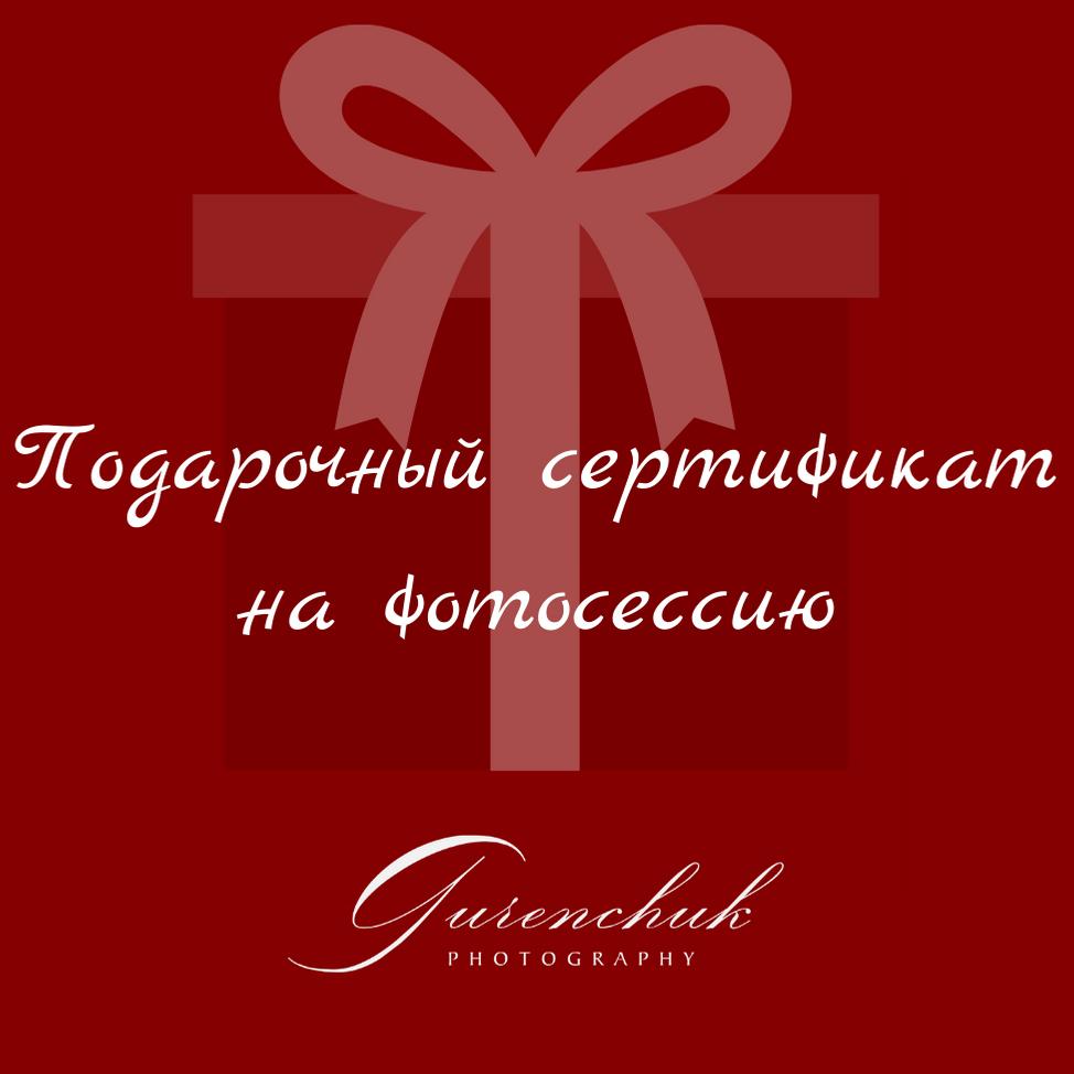 Электронный подарочный сертификат на фотосессию